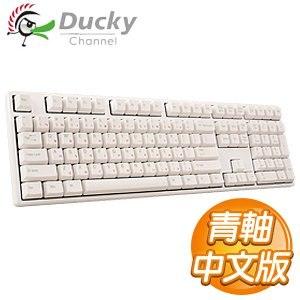Ducky 創傑 One 青軸 中文 無背光 PBT白帽白蓋 機械式鍵盤