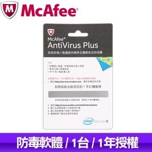 McAfee AntiVirus Plus 防毒軟體