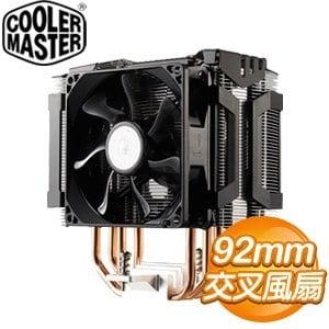 Cooler Master 酷碼 Hyper D92 CPU散熱器(固定孔位規格 75 x 75mm)