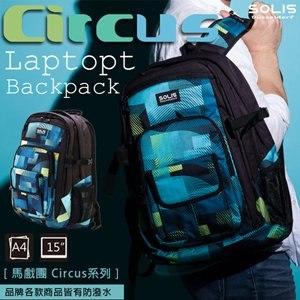 【SOLIS】電腦後背包昇華版-馬戲團系列 B25002《嬉戲藍》