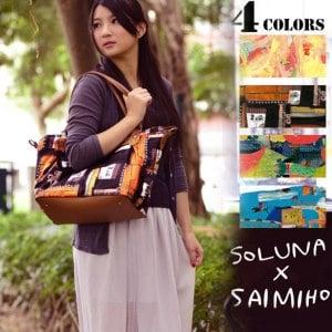 【SOLUNA×SAIMIHO】數位彩印側背包-Jidou 系列 B21004《自動販賣機》