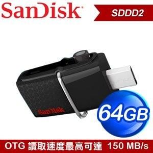 SanDisk SDDD2 64G 150M 雙用OTG隨身碟