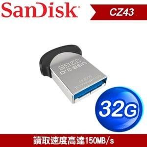 SanDisk CZ43 UltraFit 32G USB3.0 隨身碟(新版)