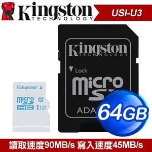 Kingston 金士頓 64G microSD UHS-I U3 運動攝影機專用記憶卡(SDCAC)