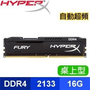 Kingston 金士頓 HyperX FURY DDR4 2133 16G(單支裝) 桌上型記憶體