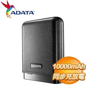 ADATA 威剛 PV150 10000mAh 行動電源《沉穩黑》