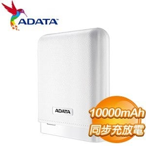 ADATA 威剛 PV150 10000mAh 行動電源《雅致白》