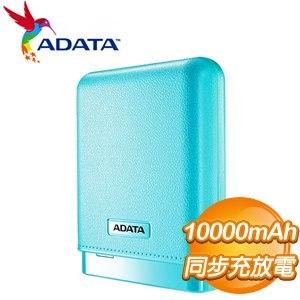 ADATA 威剛 PV150 10000mAh 行動電源《清新藍》
