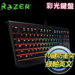 Razer 雷蛇 黑寡婦 Chroma 遊戲鍵盤 競技版《綠軸英文版》