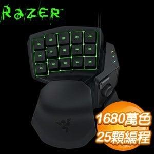 Razer 雷蛇 Tartarus 塔洛斯魔蠍 Chroma 薄膜式遊戲專用鍵盤