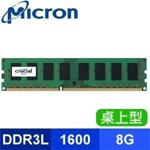Micron 美光 Crucial DDR3 1600 8G 雙電壓 1.35V/1.5V 桌上型記憶體