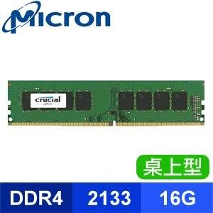 Micron 美光 Crucial DDR4 2133 16G 桌上型記憶體