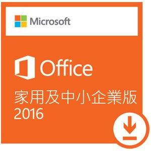 Microsoft 微軟 Office 2016 中文家用及中小企業 數位下載版