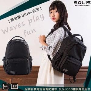 【SOLIS】前袋款電腦後背包Ultra+ 嬉浪樂Waves play fun系列-小-沉穩黑(B05021)