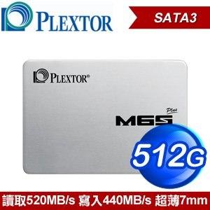 PLEXTOR M6S+ 512G SSD 2.5吋固態硬碟《原廠三年保固》