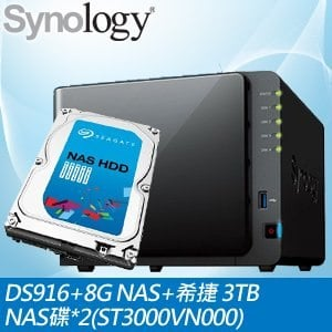 Synology 群暉 DiskStation DS916+8G NAS+希捷 3TB NAS碟*2(ST3000VN000)