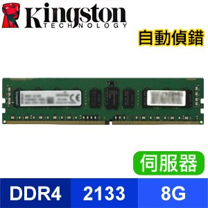 Kingston 金士頓 DDR4 2133 8G ECC REG 伺服器記憶體(KVR21R15S4/8)