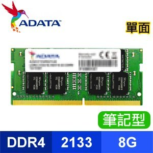 ADATA 威剛 DDR4 2133 8G 筆記型記憶體