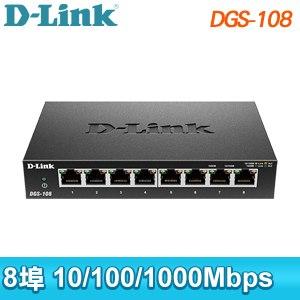 D-Link 友訊 DGS-108 Gigabit交換器