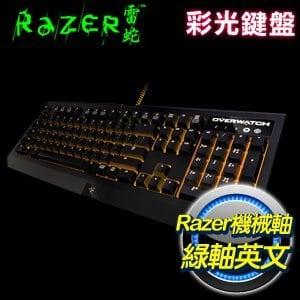 Razer 雷蛇 黑寡婦 Overwatch Chroma 終極版綠軸 遊戲鍵盤《英文版》