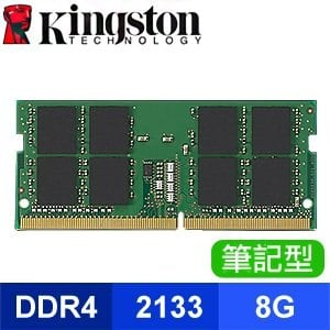 Kingston 金士頓 D4 8G/2133 品牌筆電專用 筆記型記憶體