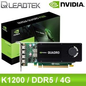 Leadtek 麗臺 Quadro K1200(DVI) 4G GDDR5 128bit PCIE 繪圖卡《原廠註冊三年保固》