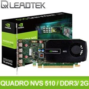 Leadtek 麗臺 Quadro NVS 510 2G DDR3 128bit PCIE 繪圖卡《原廠註冊三年保固》