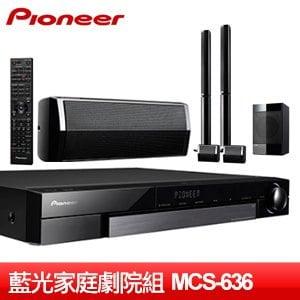 Pioneer 先鋒 5.1聲道藍光家庭媒體中心劇院組(MCS-636)