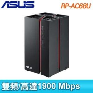 ASUS 華碩 RP-AC68U 雙頻無線網路延伸器
