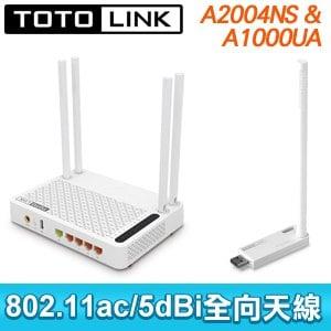 TOTOLINK A2004NS AC 超世代路由器+TOTOLINK A1000UA USB 無線網卡
