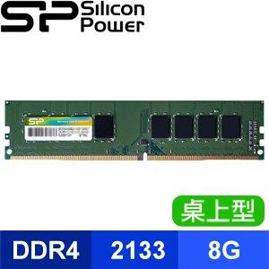 Silicon Power 廣穎 DDR4 2133 8G 桌上型記憶體