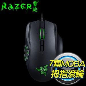 Razer Naga 那迦梵蛇 HEX V2 六芒星 電競滑鼠