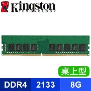 Kingston 金士頓 DDR4 2133 ECC 8G 桌上型記憶體