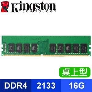 Kingston 金士頓 DDR4 2133 ECC 16G 桌上型記憶體