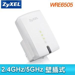 ZyXEL 合勤 WRE6505 雙頻多功能無線訊號延伸器
