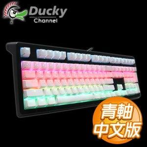 Ducky 創傑 Shine5 RGB 青軸白帽 中文 全彩 機械式鍵盤
