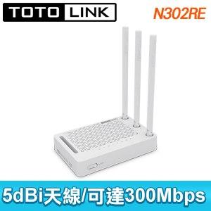 TOTOLINK N302RE 高速無線分享器