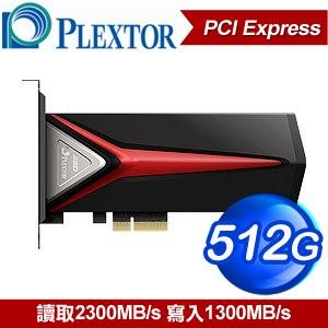 PLEXTOR 浦科特 M8PeY 512G SSD PCIe介面 固態硬碟《原廠五年保固》