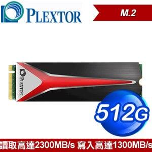 PLEXTOR 浦科特 M8PeG 512G M.2 2280 PCIe SSD 固態硬碟《原廠五年保固》