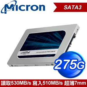 Micron 美光 MX300 275G 7mm S3 2.5吋 固態硬碟