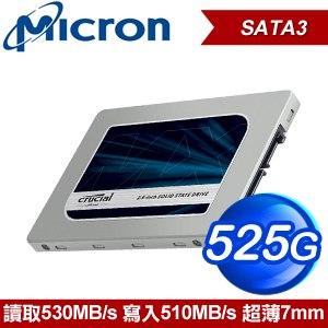 Micron 美光 MX300 525G 7mm S3 2.5吋 固態硬碟