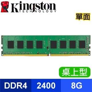 Kingston 金士頓 DDR4 2400 8G 單面 桌上型記憶體
