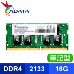 ADATA 威剛 DDR4 2133 16G 筆記型記憶體