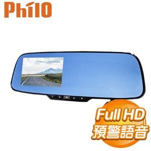 Philo 飛樂 PV368S 4.3吋 可旋轉鏡頭 270度 安全預警高畫質行車紀錄器