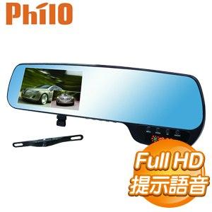 Philo 飛樂 Discover G366 4.3吋 前後雙鏡 GPS測速警示行車紀錄器