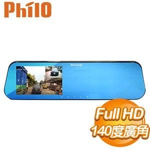 Philo 飛樂 Discover HDJ-700  4.3吋 前後雙鏡頭倒車顯影 後視鏡型行車記錄器
