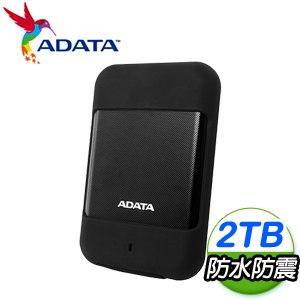 ADATA 威剛 HD700 2TB USB3.1 2.5吋軍規外接硬碟《黑》