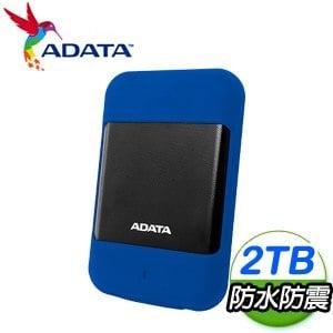 ADATA 威剛 HD700 2TB USB3.1 2.5吋軍規外接硬碟《藍》