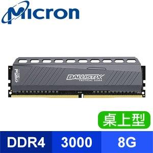 Micron 美光 Ballistix Tactical戰鬥版 DDR4 3000 8G 桌上型記憶體