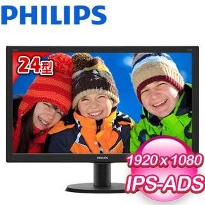 PHILIPS 飛利浦 240V5QDAB 24型 IPS-ADS廣視角寬螢幕
